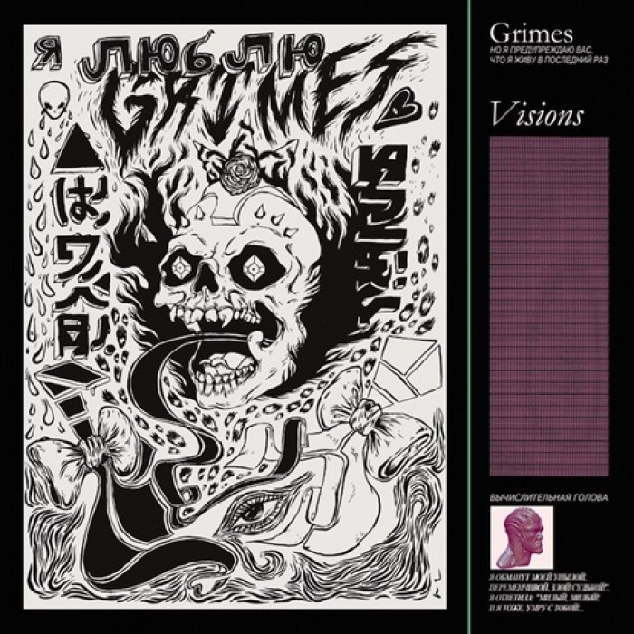 Visions - Grimes